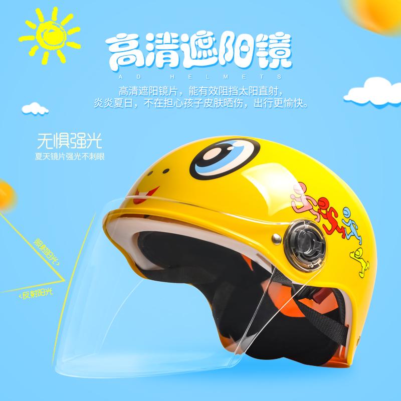 电动摩托橙轩童头盔男女四季夏季半盔小孩子宝宝卡通可爱安全帽 AD