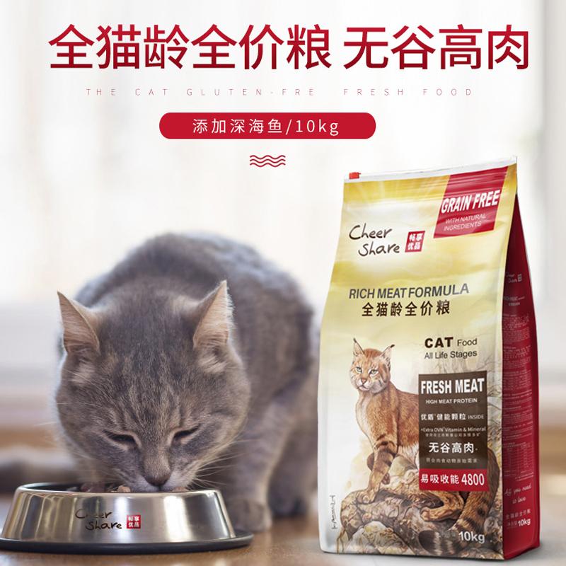 畅享无谷高肉猫粮10kg20斤 低敏易消化全猫龄幼猫成猫通用天然粮优惠券