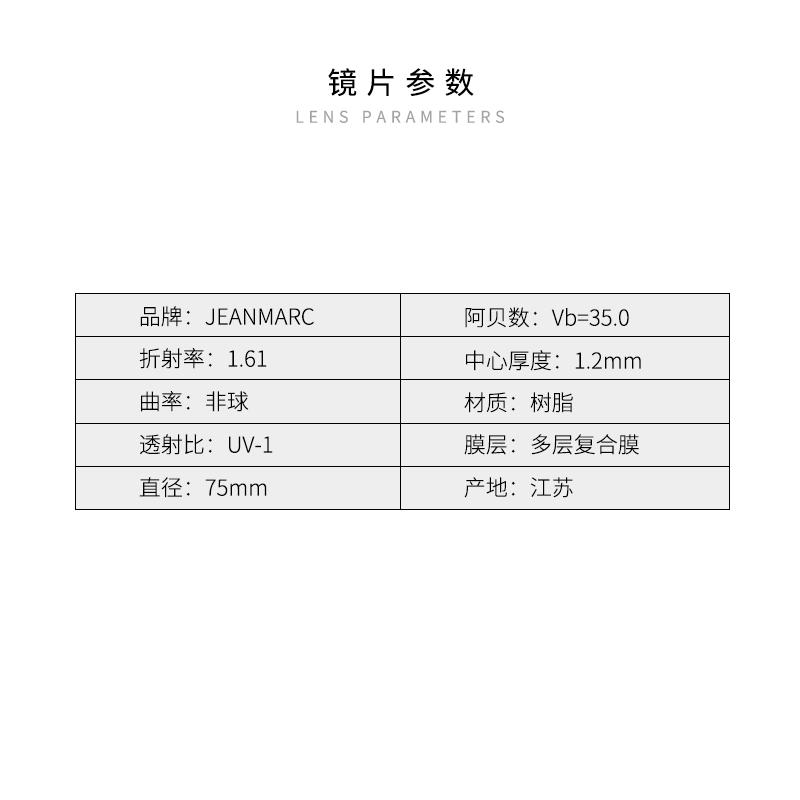 1.61轻薄非球面近视镜片 加硬加膜树脂UV400防紫外线辐射 2片价格