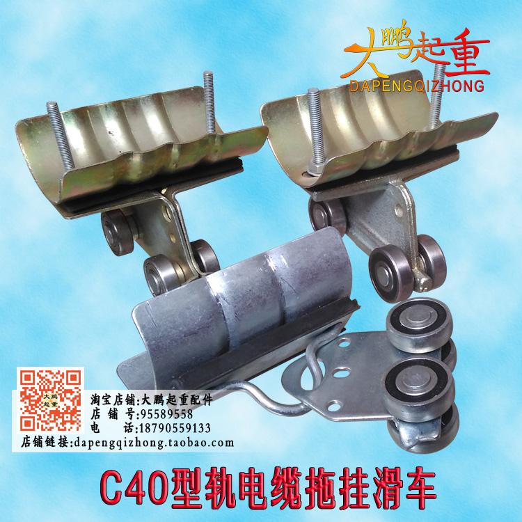 起重机C30型钢吊线滑轮异型钢滑车行车电缆传导小车C型轨头车尾车
