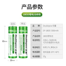 倍量18650锂电池3.7v4.2v3000mAH大容量强光手电筒收音机小风扇电池蚊拍充电宝头灯通用可充电动力电芯