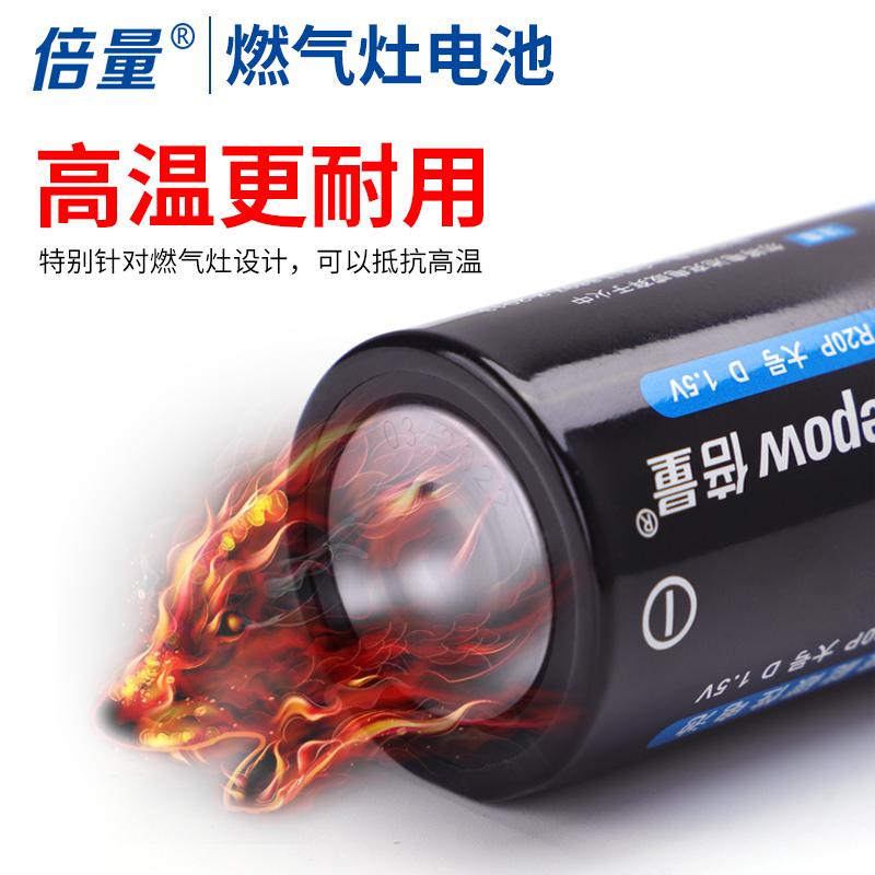 倍量 1号电池2粒大号电池R20P电池碳性D型一号电池1.5v热水器手电筒收音机液化气煤气炉天燃气灶d型蓝色电池
