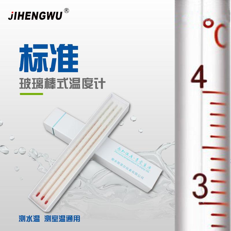 鱼缸室内红水玻璃温度计水银酒精温度计工业家用水温计精准高精度