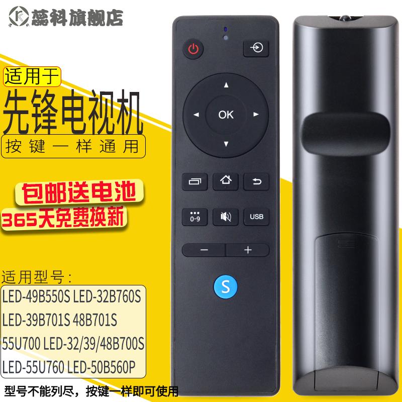 原裝Pioneer/先鋒LED-49B550S電視遙控器LED-32B760S 39/48B701S 55U700 LED-32/39/48B700S 55U760 50B560P