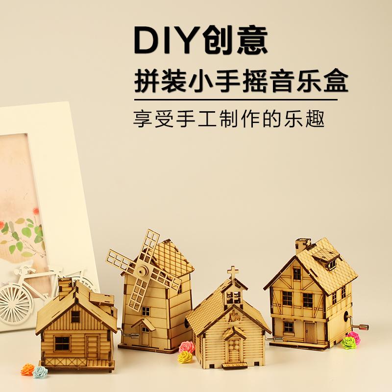 自制音樂盒diy手動3d木質立體拼圖八音盒手搖女生生日手工520禮物