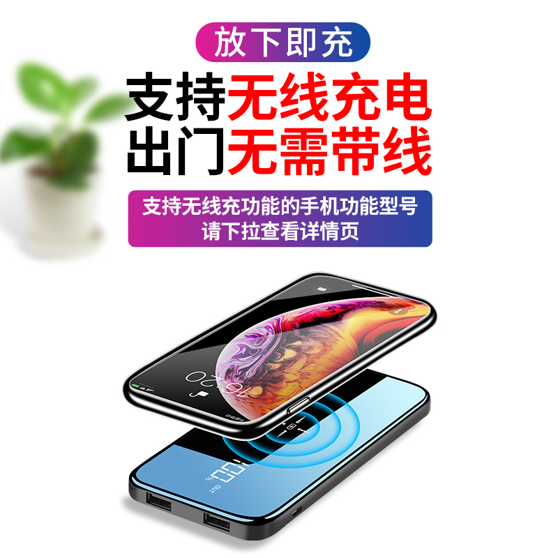 20000M无线充电宝超薄小巧便携适用苹果专用小米华为手机大容量快充闪充移动电源器毫安1000000超大量80000