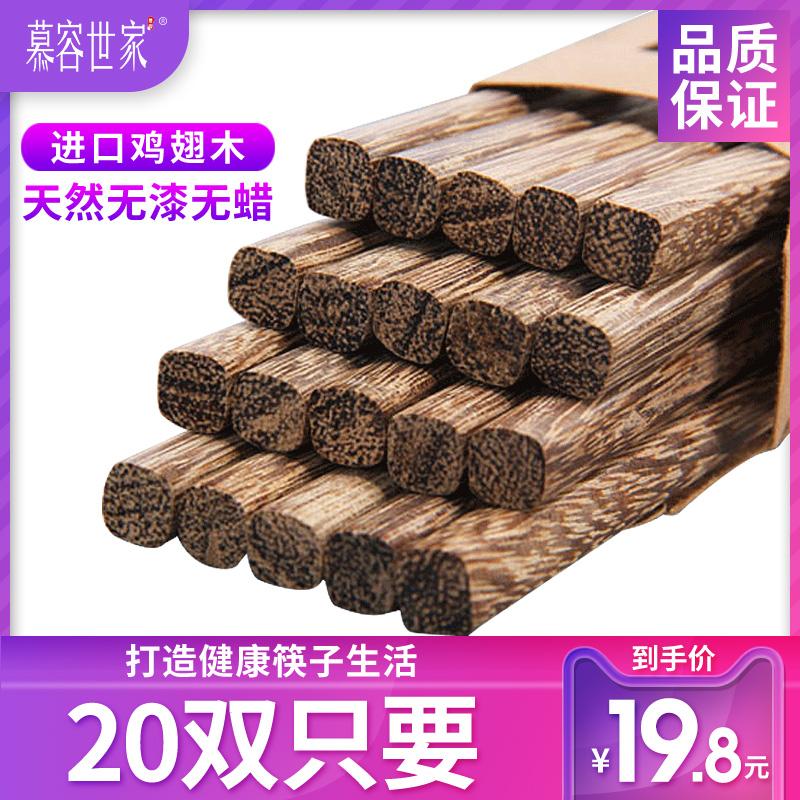 慕容世家鸡翅木筷子家用无漆无蜡木质快子实木餐具10双家庭套装20