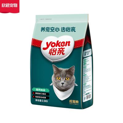 【成猫】怡亲5斤天然粮 顽皮英短蓝猫增肥发腮营养去毛球25省包邮