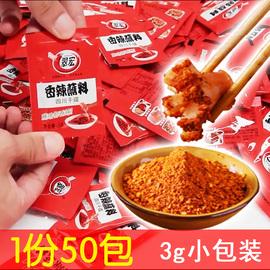 翠宏香辣蘸料3g*50小包装海底捞火锅干碟外卖烧烤辣椒面四川