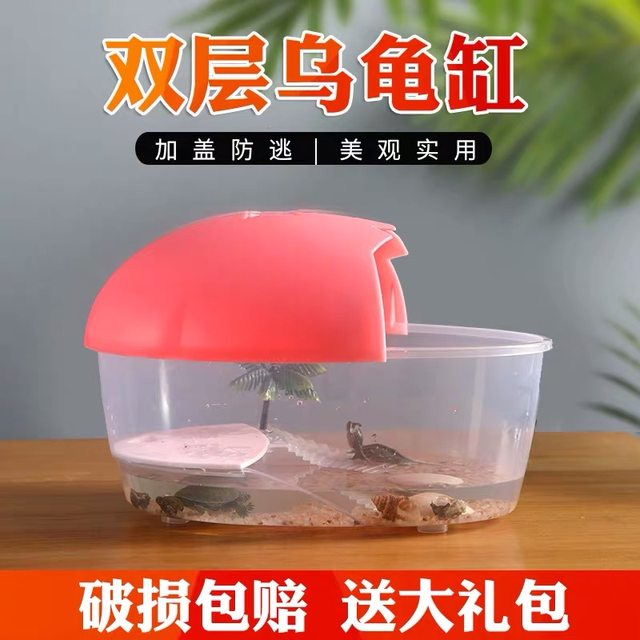Small tortoise tank with drying table with lid plastic tank Brazilian tortoise breeding basin pet large, medium and small pet box