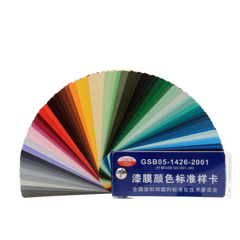国标油漆色卡GSB05-1426-2001漆膜颜色标准样卡地坪漆涂料色卡83