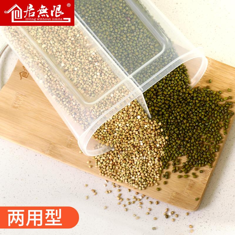 五谷杂粮储物罐大号塑料收纳盒厨房食品储存收纳盒干货密封罐家用