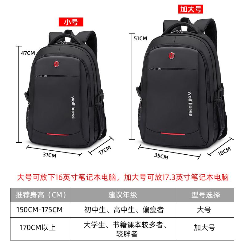 双肩包男士背包女商务休闲电脑旅行包潮大容量初中高中小学生书包