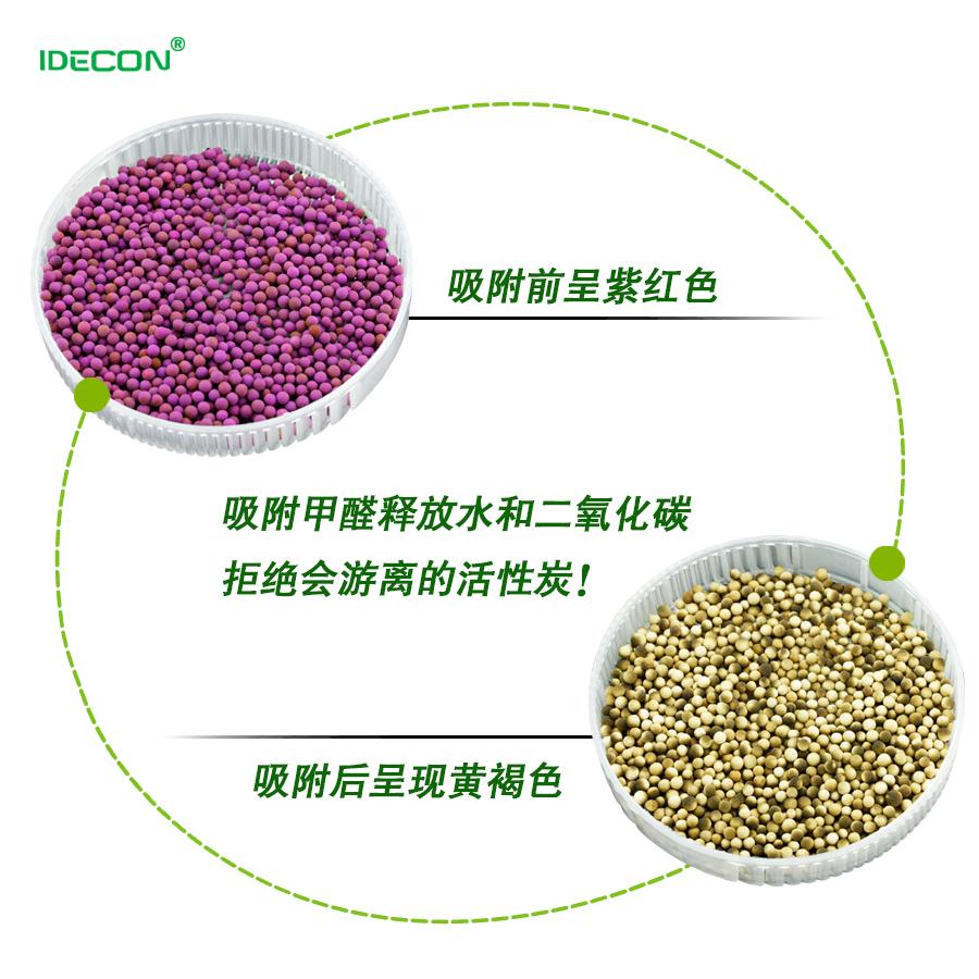 活性碳去甲醛甲醇装修味新房除味除甲醛活性炭吸甲醛活性炭包去味