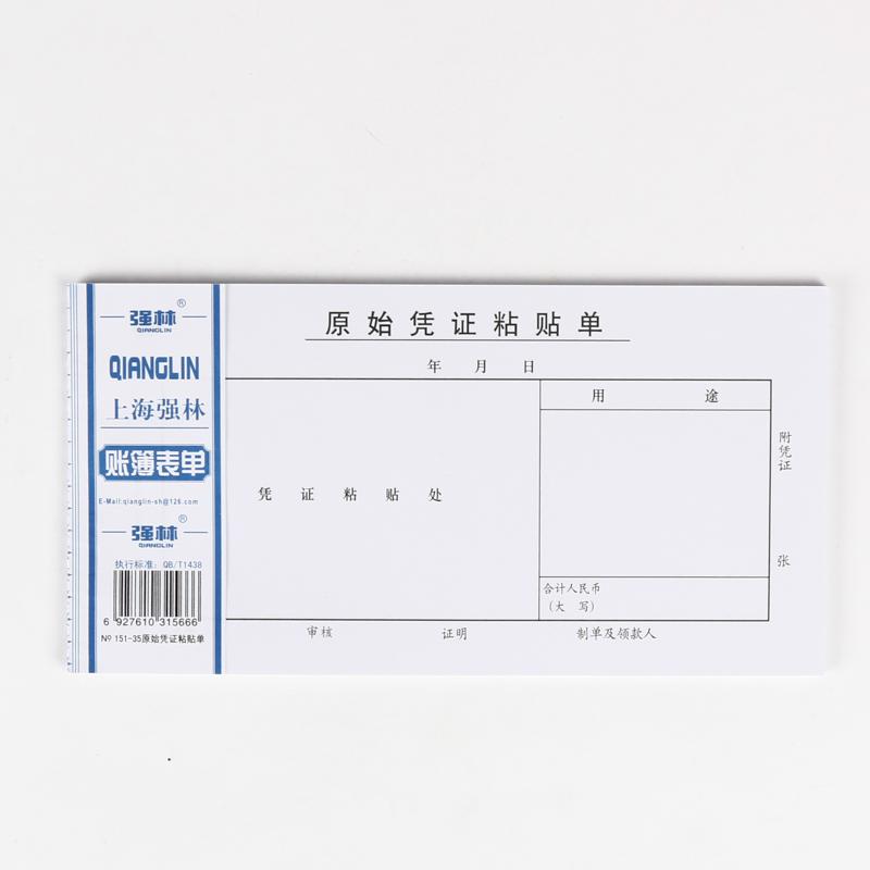 【10本】强林151-35原始凭证粘贴单35K粘存单据财务用品50张/本