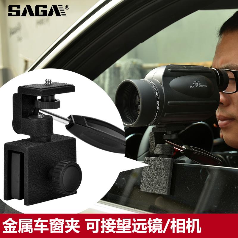 SAGA薩伽 配件金屬車載汽車車窗支架懶人望遠鏡單反相機高清穩定