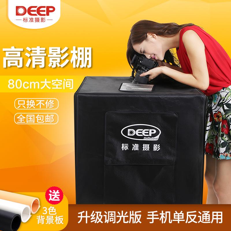 DEEP小型80CM攝影棚套裝LED拍照攝影燈箱柔光箱 淘寶產品道具器材