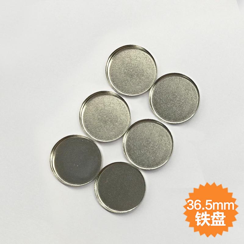 眼影 馬口鐵盤 鐵盤 36.5MM 20個裝 用於磁鐵盒 DIY