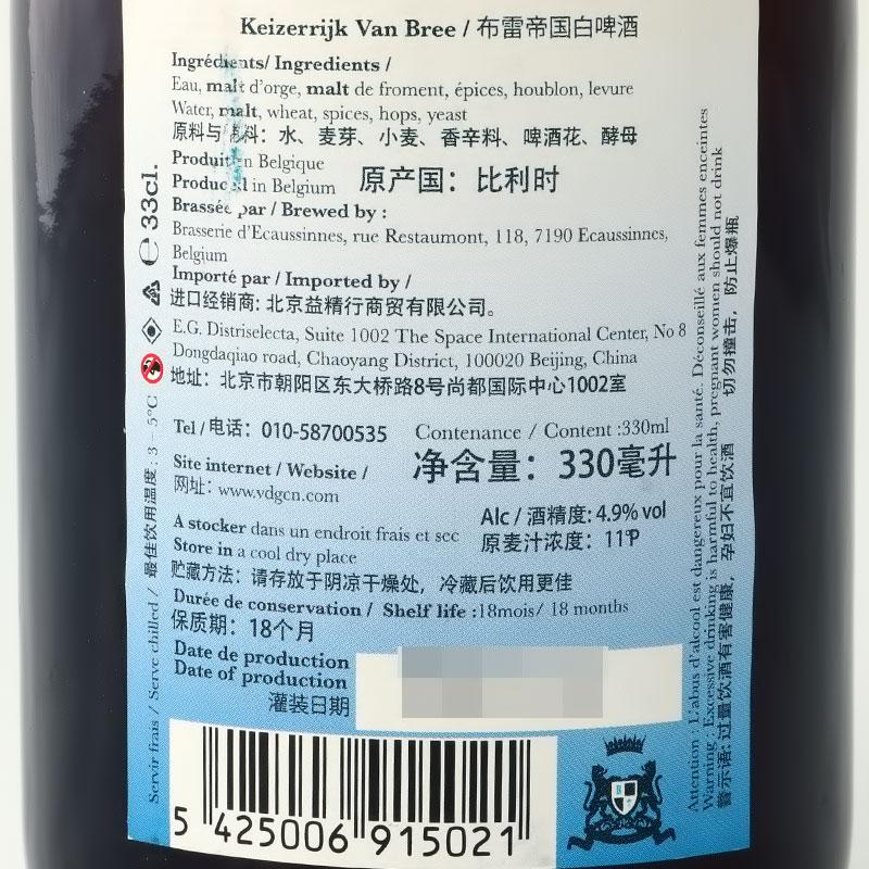 水果果味啤酒 瓶装啤酒 6 330ml 布雷帝国白啤酒 比利时进口啤酒