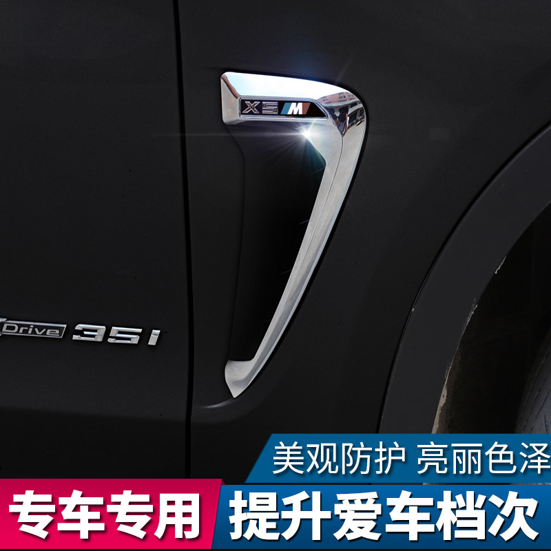 适用于 宝马新X5 M叶子板侧标装饰件 外饰改装贴亮条 翼子板标盖