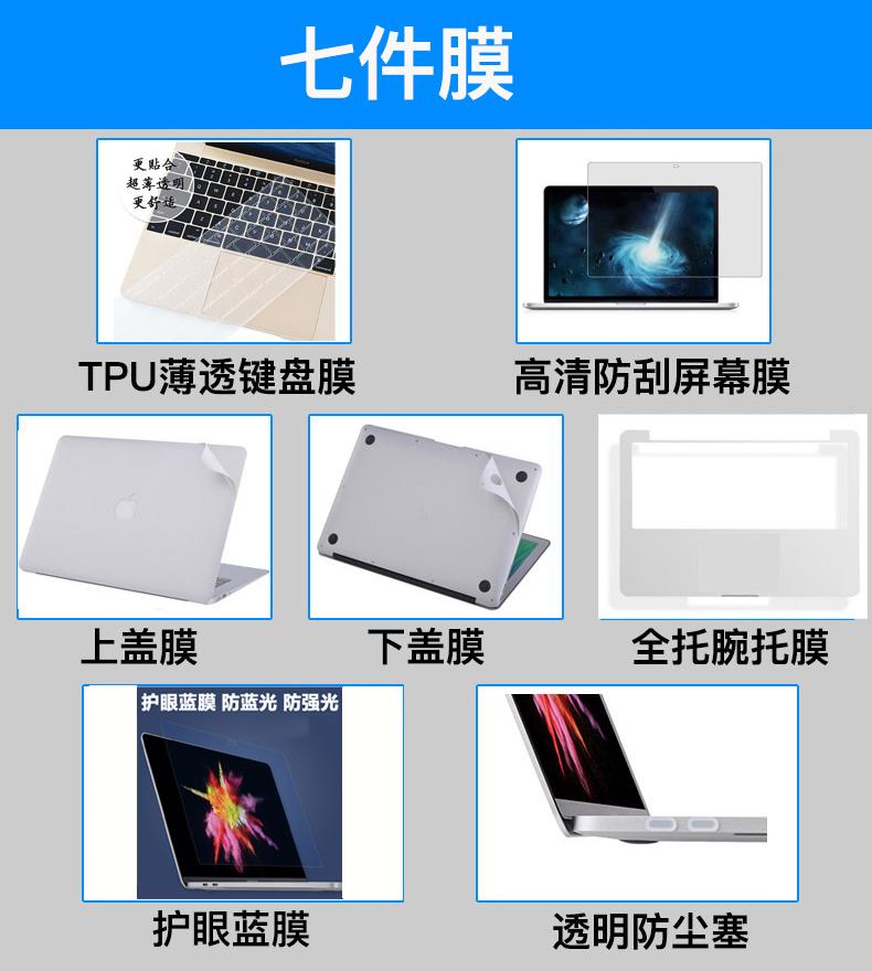 倍晶macbook air13.3苹果笔记本macbook Pro13寸新款电脑防划易贴纸mac12机身贴膜15保护全套11超薄隐形外壳