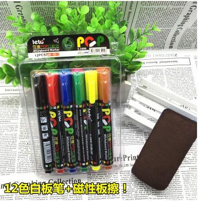 包邮韩国彩色可擦POP笔白板笔12色绘图笔儿童安全无毒幼教可加墨