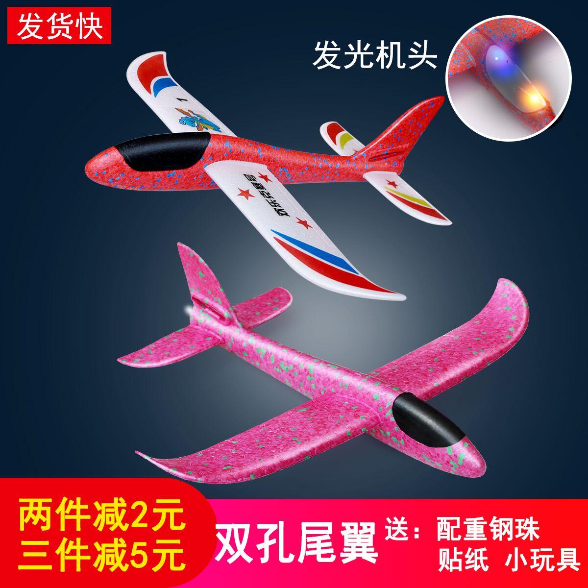 儿童玩具飞机模型泡沫飞机手抛滑翔机网红户外沙滩亲子航模玩具