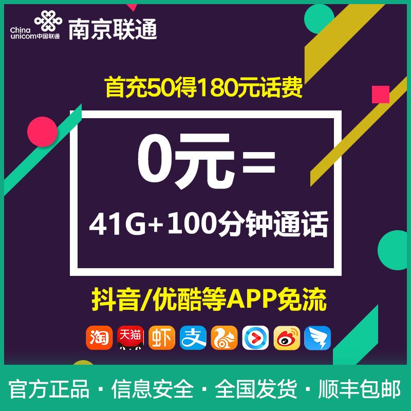 联通大王卡无限纯流量上网卡4g全国通用手机卡电话卡米粉卡流量卡