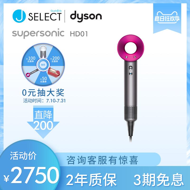 【官方正品】Dyson/戴森吹风机HD01家用大功率负离子吹风机不伤发
