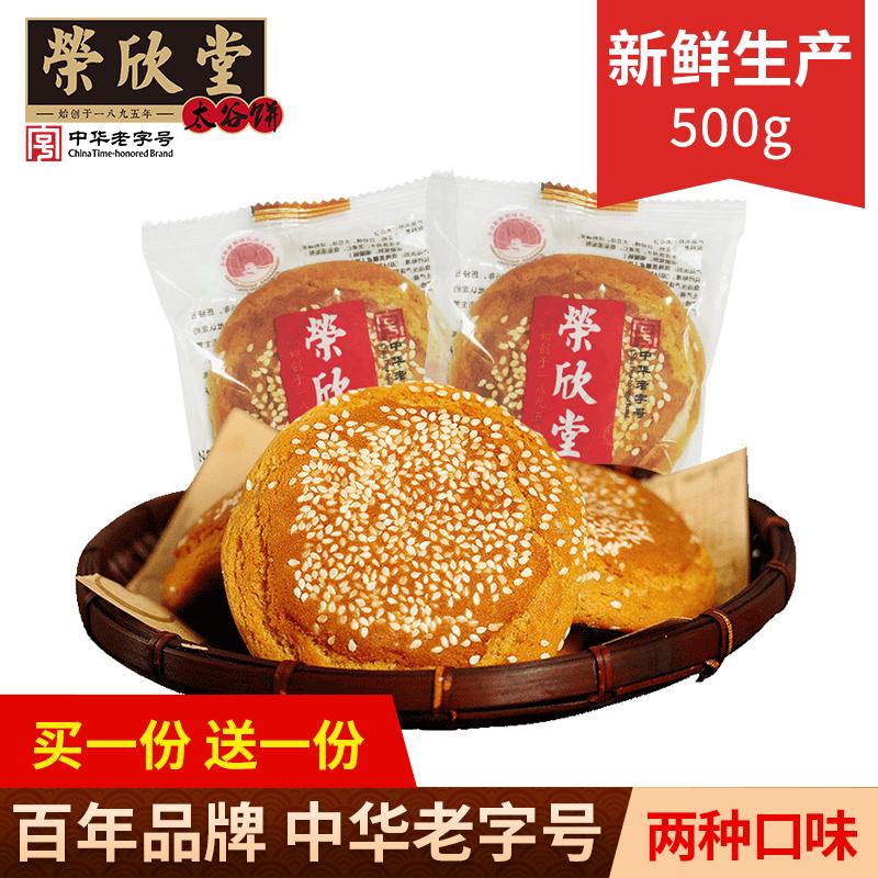 【买1送1】荣欣堂太谷饼山西特产全国小吃月饼早餐传统糕点500g