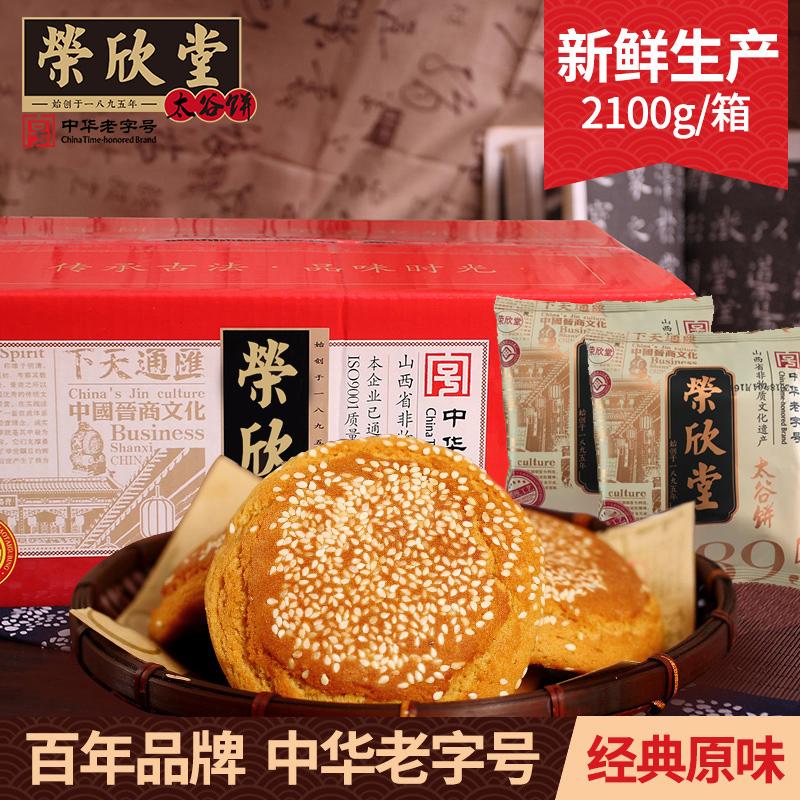 荣欣堂太谷饼2100g山西特产小吃传统手工糕点零食整箱正宗太古饼