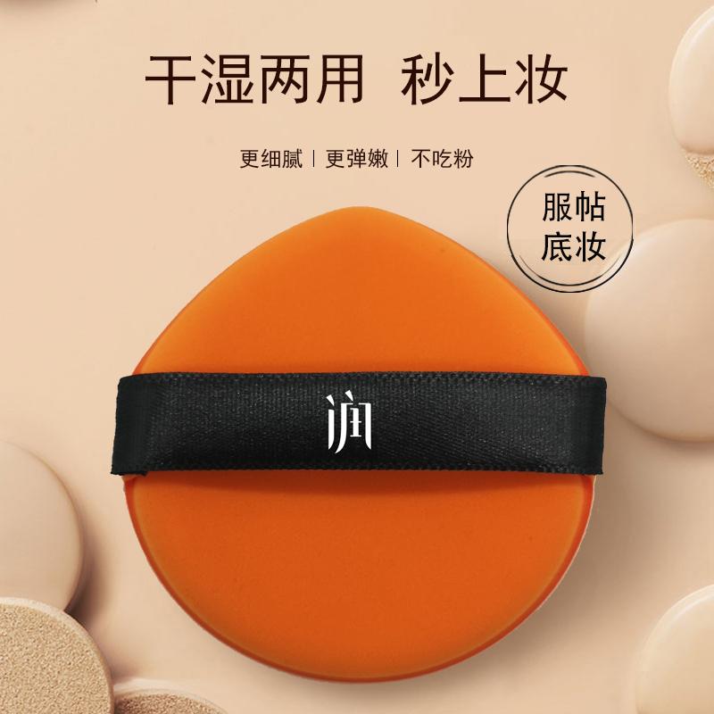 润庄双面气垫粉扑不吃粉底液干湿两用超软美妆蛋化妆海绵彩妆工具