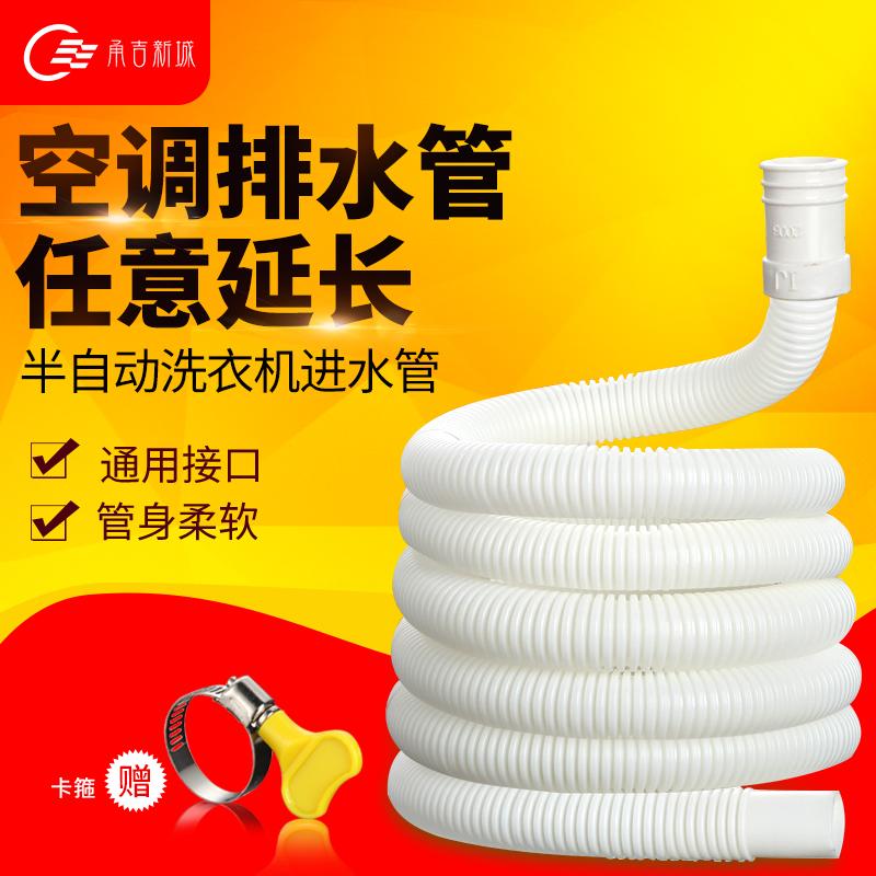 空调排水管滴水管出水管加长半自动洗衣机进水管通用延长软管配件