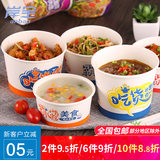 Anbao disposable paper bowl household thickening packing box lunch box round instant noodles commercial takeaway packing bowl paper lunch box