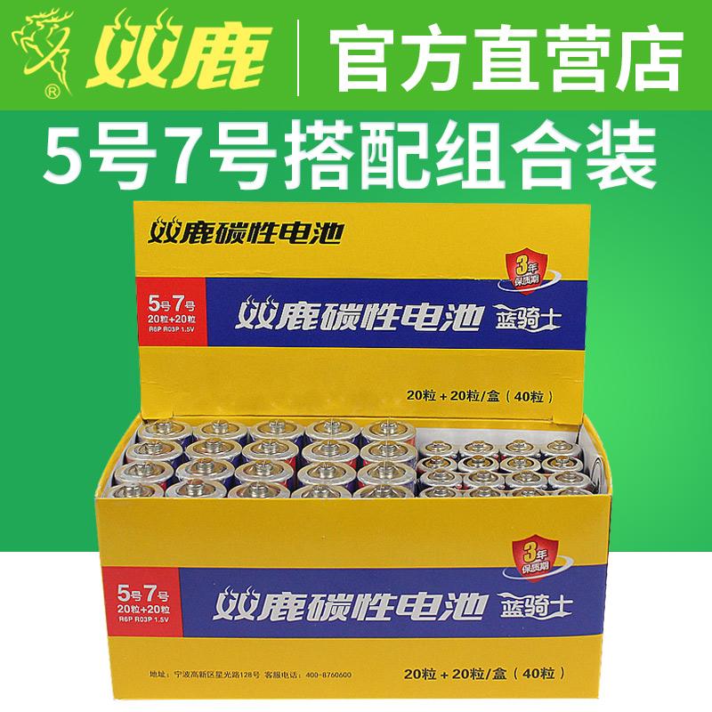 双鹿碳性五号七号干电池5号20粒+7号20节儿童玩具空调电视遥控器