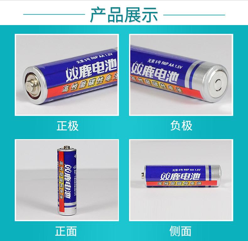 双鹿碳性电池5号电池40节五号电池儿童玩具遥控器钟表用可换7号正品AA电池1.5V原装一次性普通干电池挂钟电视 - 图2
