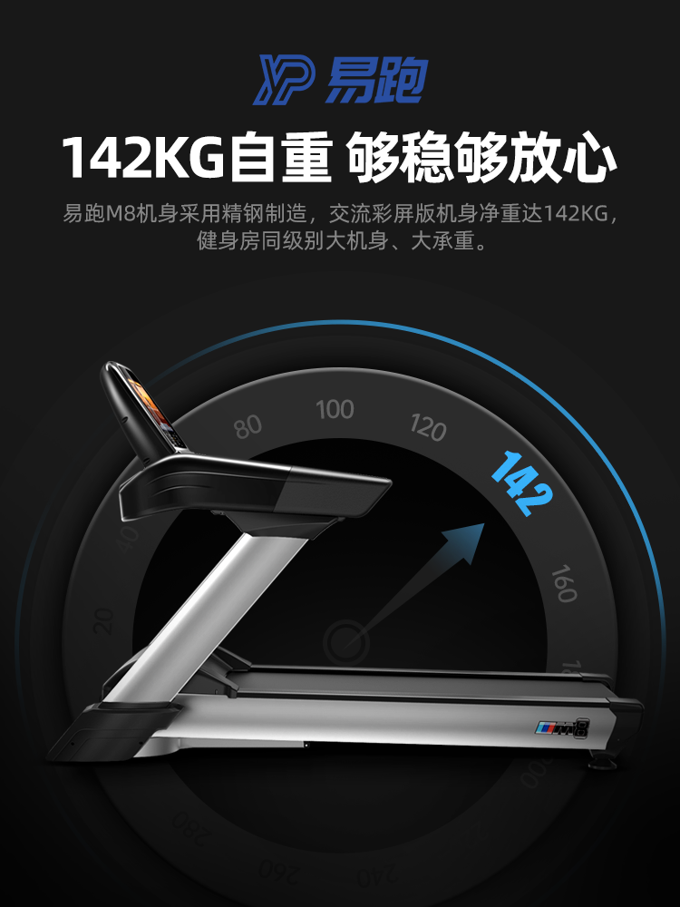易跑M8豪华商用跑步机电动高端可折叠静音大型健身房专用跑步机