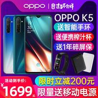 【限时立减200】OPPO K5 oppok5pro新品手机限量版0ppok5新款上市oppo未来x oppor17  k1 k3 k7 a11x r9 r15x (¥1799)