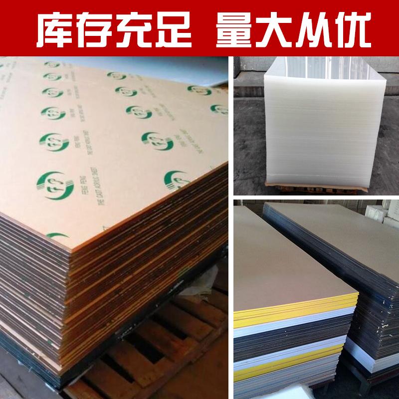 高透明有机玻璃板亚克力板PMMA板材激光雕刻加工定做1/2/3/4/5mm