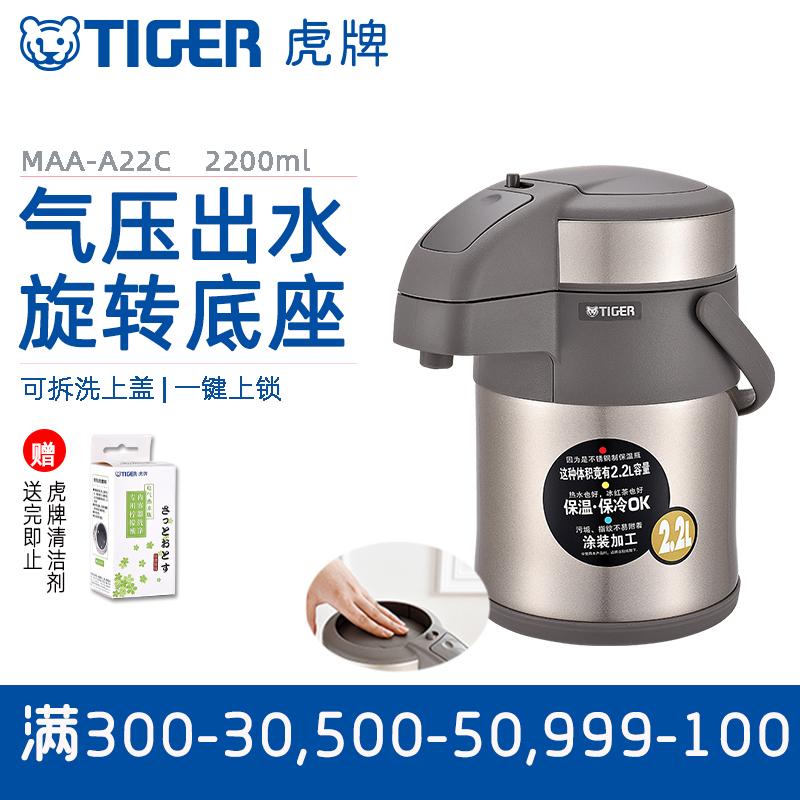 日本tiger虎牌真空不鏽鋼氣壓熱水壺家用保溫壺開水瓶大容量2.2L