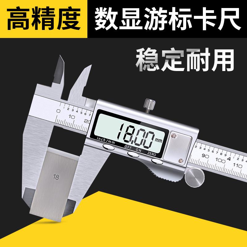 卡尺游标电子数显油标卡尺数字测量小型家用不锈钢高精度工业级