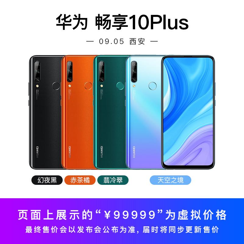 8x 新款 9s 学生机 nova5i 正品 9x 荣耀 9plus 手机官方旗舰店畅想 plus 10 畅享 华为 Huawei 收藏加购优先发 新品