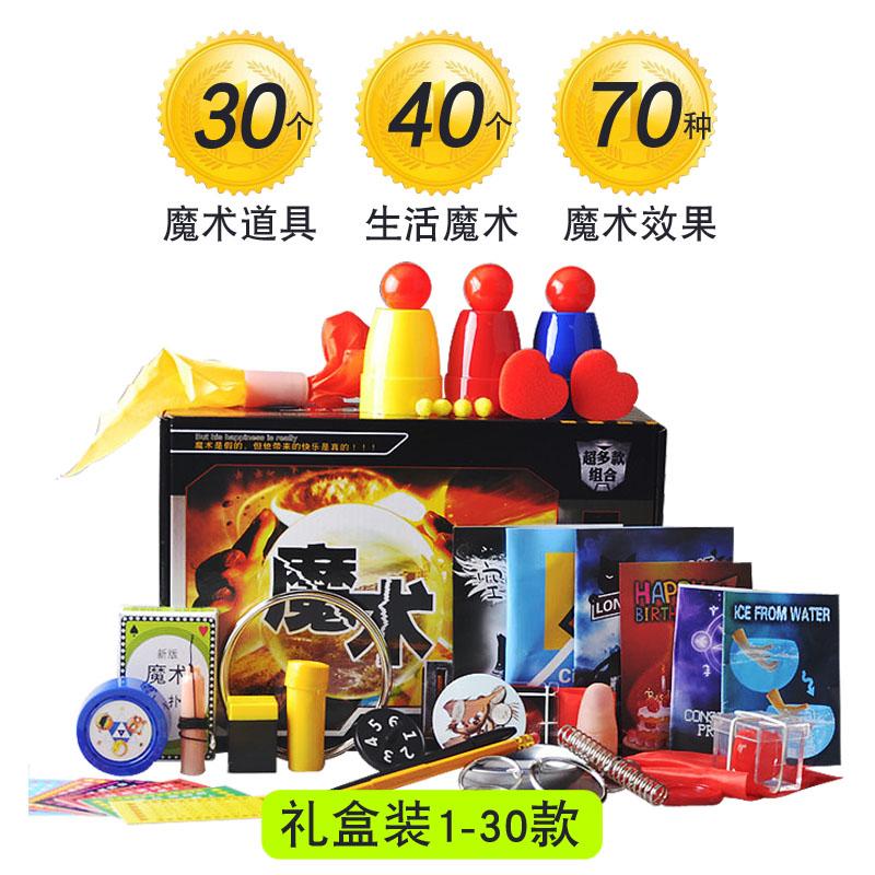 50款魔术道具套装礼盒近景舞台成人儿童道具公司表演礼物儿童礼物