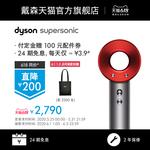 [24期免息]Dyson戴森吹风机Supersonic HD03中国红家用负离子护发
