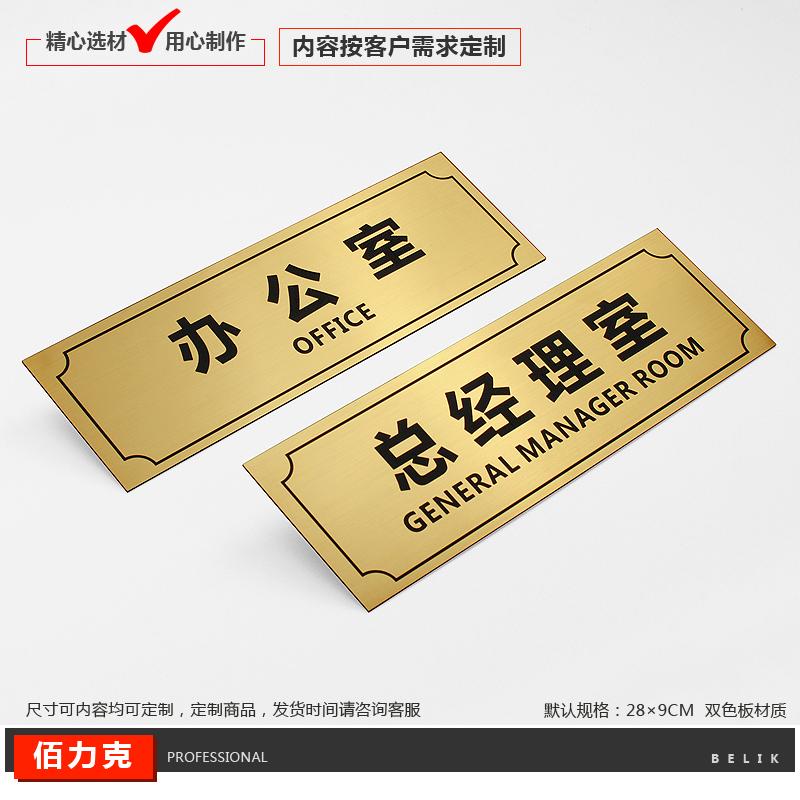 门牌科室牌总经理室办公室公司标示指示牌部门标牌双色板定制定做
