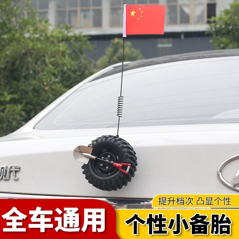 汽车车载装饰用品大全必备神器创意货车迷你越野后备箱小备胎轮胎