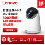 Lenovo watch family treasure R1 smart camera 360 degree home monitoring wifi mobile phone remote indoor monitor