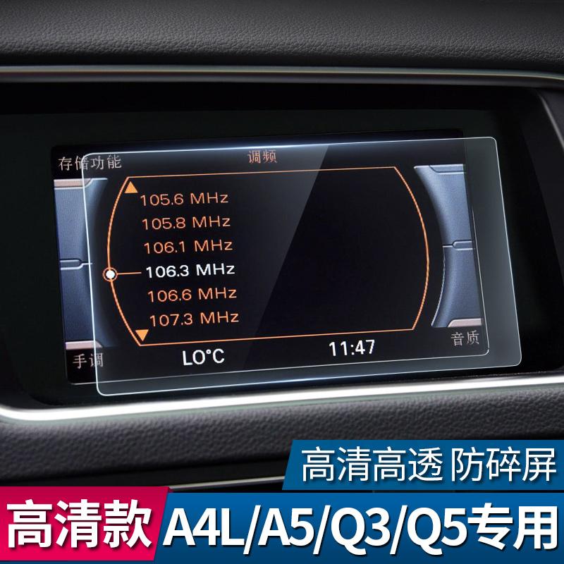 奥迪新A4L/A6L/Q5/Q3/A3/A7导航保护膜钢化膜贴膜Q5L内饰装饰改装