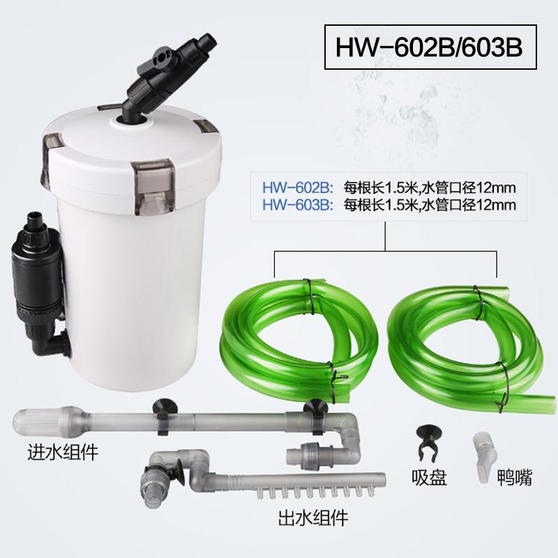 森森缸外过滤器HW-603B小鱼缸水族箱草缸外置过滤桶静音潜水泵