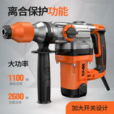 Wei Mammoth electric hammer electric hammer two-power impact drill multi-functional electric drill industrial concrete power tools